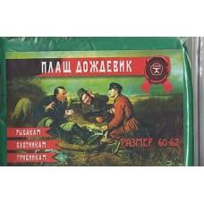 Плащ дождевик СССР в СПб, Санкт-Петербурге купить