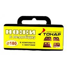 Ножи для ледобура ЛР-180 ТОНАР в СПб, Санкт-Петербурге купить