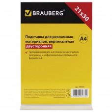 Подставка настольная для рекламы А4 Brauberg двусторонняя, вертикальная 290423 в СПб, Санкт-Петербурге
