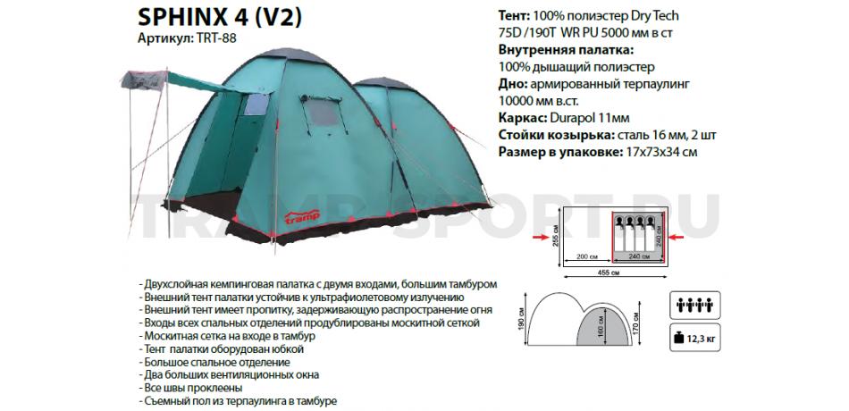 Палатка Tramp Sphinx 4 (V2) в СПб